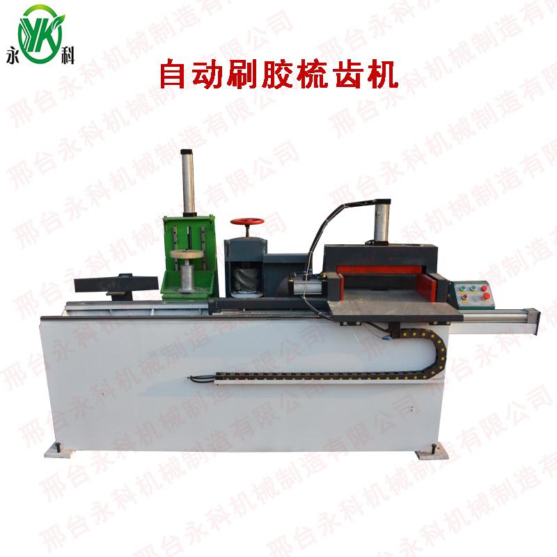 永科自动刷机型全自动接木机